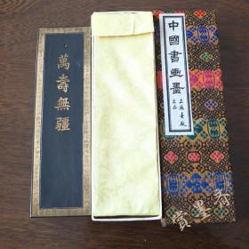 万寿无疆上海墨厂80年老4两超贡漆烟墨徽歙曹素功荛千氏墨锭N344