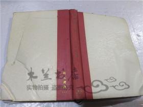 原版日本日文书 浮世绘の美 吉田暎二 株式会社东京创元社 1960年12月 32开硬精装