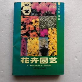 花卉园艺~中、高级花卉园艺技术人员培训教材