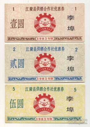 江陵县优惠证