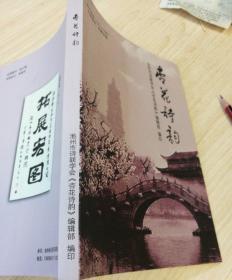 杏花诗韵【安徽省诗词协会会长】题词。