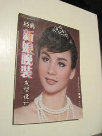 时尚新娘晚装发型设计 经典新娘晚装发型设计 两册合售