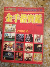 金手指宝鉴  2000
