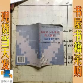 高举邓小平理论伟大旗帜:十五大报告学习材料