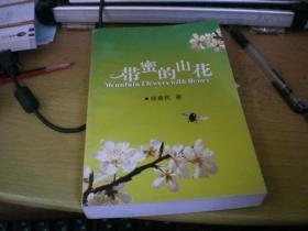 带蜜的山花(陈惠民签名本)