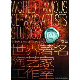 世界著名陶艺家工作室:美洲卷1