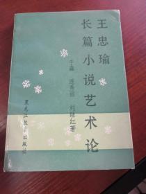王忠瑜签赠卢祖品:王忠瑜长篇小说艺术论   1996年一版一印