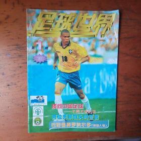 足球世界 1998年 第1期 【没有中插】