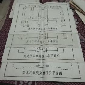 黑龙江省展览馆平面图(共4层  每层1张图)