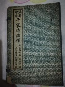五彩绘图千家诗注释(上下册)《民国线装石印,上海锦章书局》