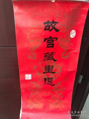 故宫藏画挂历,两个版本合售