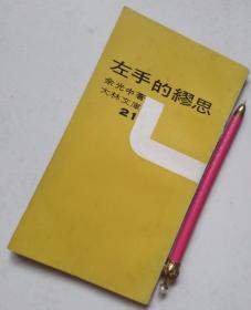 左手的缪思//余光中//大林文库民59年初版