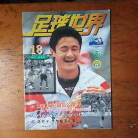 足球世界 1997年 第18期