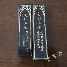 大好山水上海墨厂80年代老2两2锭残墨126克油烟101徽墨书画墨N345