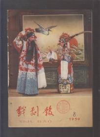 戏剧报(1959.8)