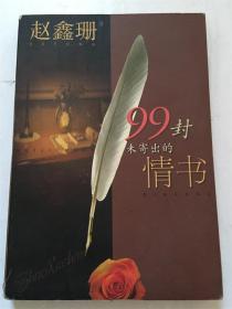 99封未寄出的情书_赵鑫珊著_上海文艺出版社
