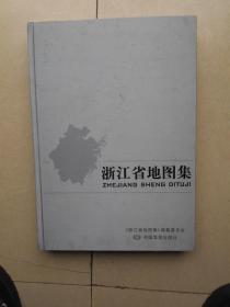 浙江省地图集(附光盘1张)