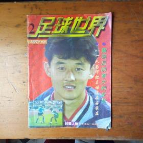 足球世界 1997年 第2期