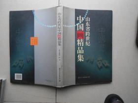 山东省跨世纪中国画精品集(8开精装本)