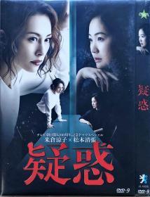 疑惑(2019)日本/悬疑 LS-10255 DVD-9 现货