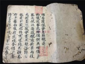 稀见日本旧抄本《佛菩萨安座点眼法》1册全,内有些符咒、密法等,末篇有大宋淳熙年号。