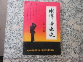 湘潭县文史第七辑;风雨人生--汤季楠自述