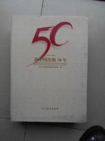 新中国出版50年 套盒精装8开巨厚册.书净重7.65公斤