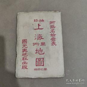 袖珍上海里衖地图-附路名检查表-民国37年