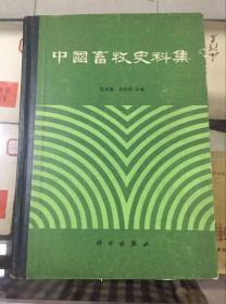 中国畜牧史料集(86年初版  印量1450册  16开?#25216;?#31934;装本)