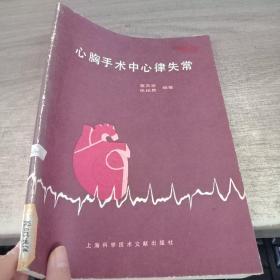 心胸手术中心律失常