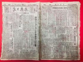1941年12月13日【抗战日报】第131期 中国共产党为太平洋战争的宣言