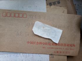 财政专家、中国社会科学院荣誉学部委员 何振一 信札