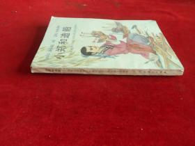 小郑和造船.九年义务教育六年制小学语文第五册自读课本