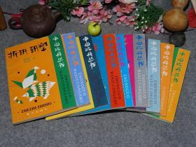 《中国玩具丛书》(9册合售)1991~96年皆一版一印 私藏品好※ [大量精美插图 -含《风筝、木偶 皮影、布玩具、泥人、花灯、折纸 纸塑、音响玩具、少数民族玩具和游戏、玩具与教育》-传统物质文化、手工艺、少年儿童少儿教育文献 ]