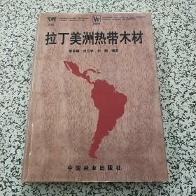 拉丁美洲热带木材
