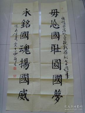栗生华:书法:永铭国魂(带信封及简介报纸)