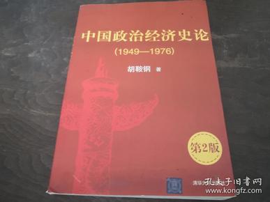 1949年1976年中国gdp一览_1949年 1976年毛泽东都做了什么,可能你真不知道