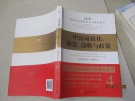 国务院发展研究中心研究丛书2010:中国城镇化-前景、战略与政策    31号柜