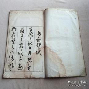 名人真迹 祝枝山名人真迹赤壁赋  线装书 民国九年出版  藏者无锡浦永清 包邮