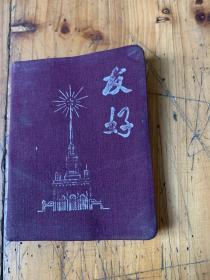 3169:钱谷融藏书:老的友好笔记簿,内有部分俄文笔记