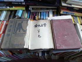 皇汉医学 第 一卷,第二卷(精装),第三卷