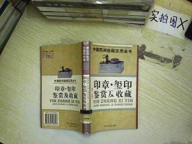 印章 玺印鉴赏及收藏:中国民间收藏实用全书