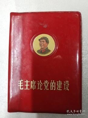毛主席论党的建设(有毛主席像 林彪题词)