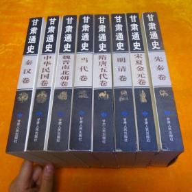 甘肃通史(全八册)