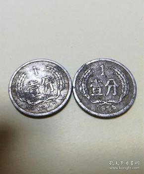 四小龙硬币1955年壹分硬币2枚