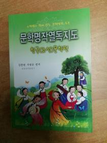 文学名著阅读指南.韩国(朝鲜)文学篇(朝鲜文)