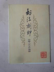 书法刻印 四届人大文件摘录(1975年1版1印)