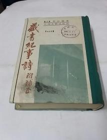 藏书纪事诗(附补正)