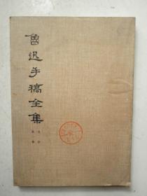 鲁迅手稿全集书信第一册