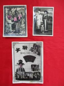 50-60年代老照片 三张戏曲老照片《十八相送,订婚留念,女驸马》 上海老城隍庙出品 安徽海燕电影制片厂 《十八相送,订婚留念》品相好可以9品,《女驸马》品相一般有重影现象品如图 保老保真